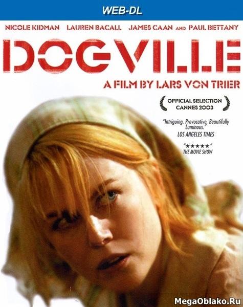 Догвилль / Dogville (2003/WEB-DL/HDTV/HDTVRip)
