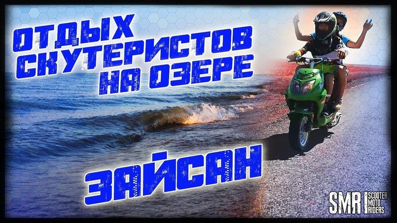 Отдых скутеристов на озере Зайсан Racer Lupus 160 Suzuki Lets Зайсан