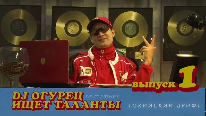 DJ Огурец ищет таланты Токийский дрифт / Выпуск 1