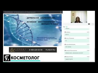 Вебинар PDRN 1 часть. Работа с полинуклеотидами. Протоколы процедур Раджабова Г.С.