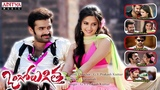 Ongolu Gitta Telugu Movie Full Songs Jukebox Ram, Kriti Karbanda