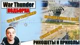War Thunder - СМЕШНЫЕ МОМЕНТЫ и РИКОШЕТЫ #29