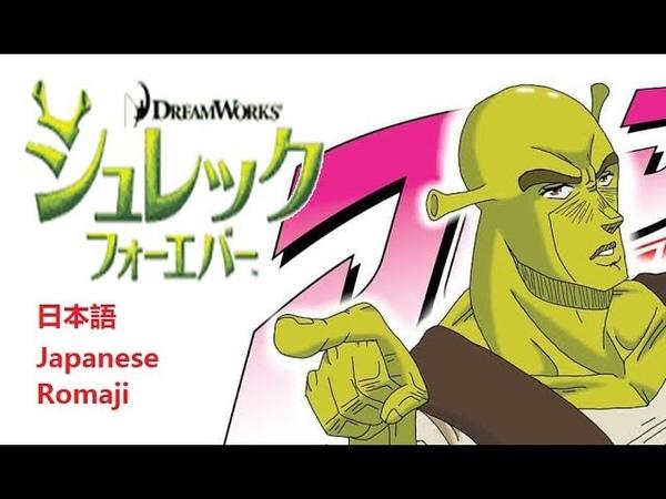 SHREK Anime Opening with lyrics (Japanese - Romaji) シュレック アニメ オープニング