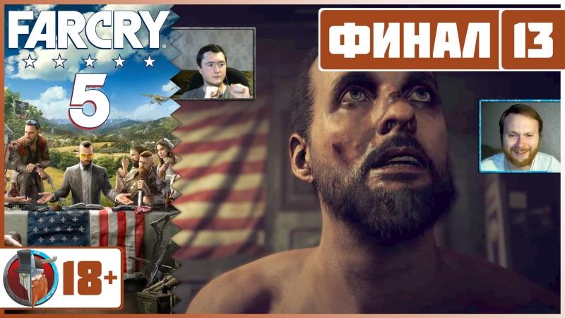 ⭐️ Far Cry 5, кооператив, 13 - ФИНАЛ: Люк я твой отец