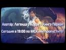 Аватар: Легенда о Корре - Книга Первая (2012) 7-12 серии