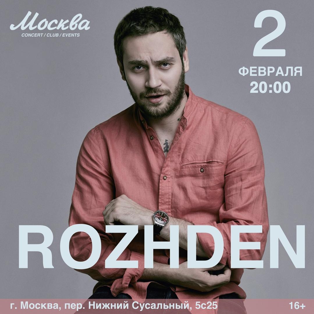 Афиша Москва ROZHDEN (2.02.19 - Москва)