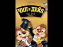 Чип и Дейл спешат на помощь Chip 'n Dale: Rescue Rangers сезон 1 серия 4-6