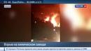 Новости на Россия 24 • Взрыв на химзаводе в Китае: первые кадры
