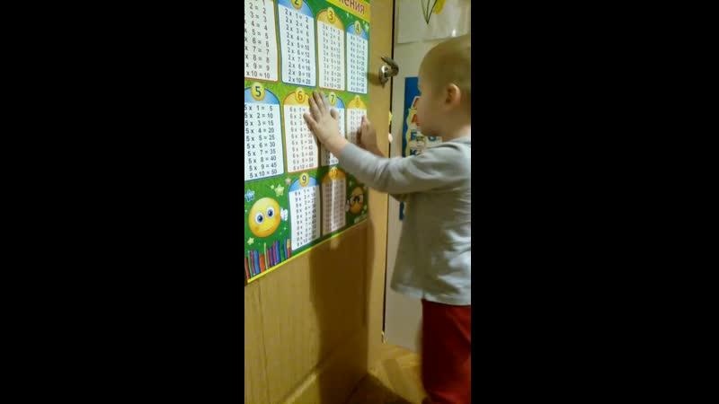 Чем порадовать Германа в его 3,5 года? Купить ему таблицу умножения! Вечер посвящён математике!