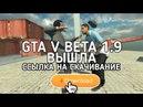 ГТА НА АНДРОИД! GTA V BETA 1.9 ВЫШЛА! ССЫЛКА НА СКАЧИВАНИЕ!!