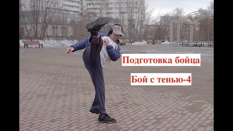 ПОДГОТОВКА БОЙЦА БОЙ С ТЕНЬЮ 4 15 04 19