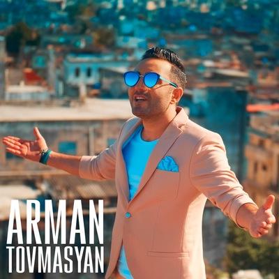 Арман Товмасян