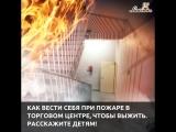 Как вести себя при пожаре в торговом центре, чтобы выжить