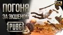 Погоня за экшеном PUBG DUO 93 Playerunknown's Battlegrounds