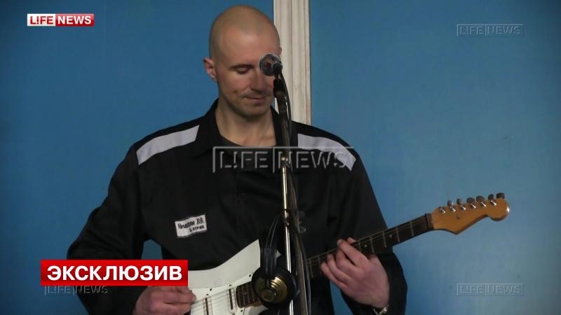 Выступление панк-рок-группы «Эфтанайзер» из уральской колонии