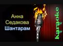 Анна Седакова Шантарам караоке