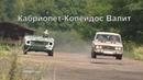 ТестДрайв Кабриолета-Копейдоса на Аэродроме, разгон до 80 км/час и Гонка с ВАЗ 2106