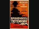 Броненосец «Потемкин» (1925, Сергей Эйзенштейн)