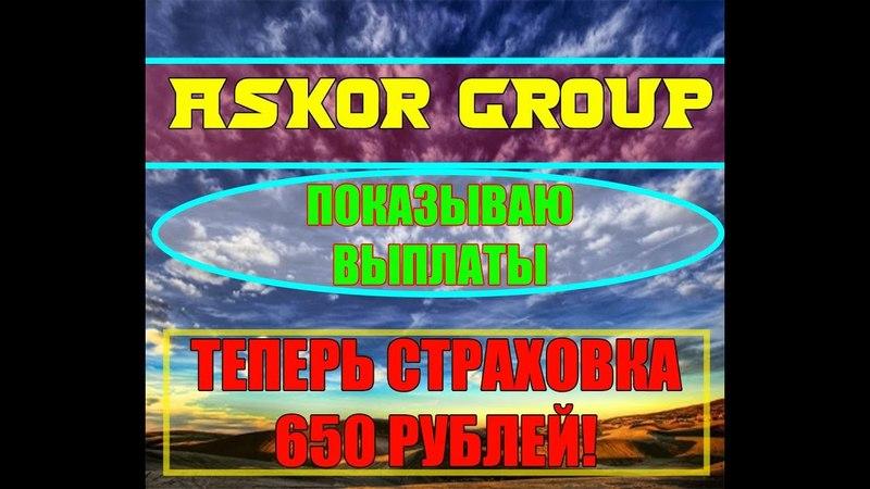 Askor Group l Показываю выплаты . СТРАХОВКА ТЕПЕРЬ 650 РУБЛЕЙ!