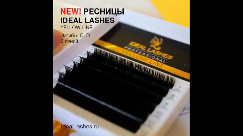 Ресницы IDEAL LASHES Yellow Line