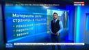 Новости на Россия 24 • В питерском детдоме годами орудовала банда педофилов