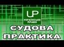 Дозвіл на розробку проекту землеустрою. Судова практика. Українське право.Випуск 2019-04-18