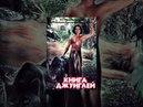 Книга джунглей 1942 фильм