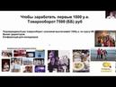 Презентация проекта Интернет карьера НОВАЯ. Беларусь