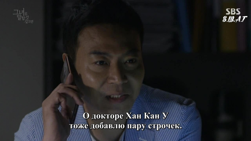 [FSG S.W.A.T] О ней \ About Her [35-36/40]