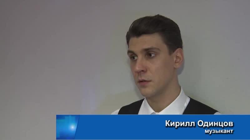 Десна-ТВ_ Музыкант Кирилл Одинцов громко заявил о себе и своем творчестве