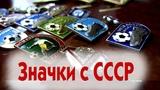 Футбольные значки СССР. Назад в прошлое.