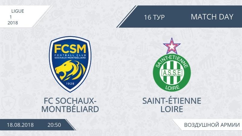 FC Sochaux-Montbéliard 1:3 Saint-Étienne Loire, 16 тур (Фр)