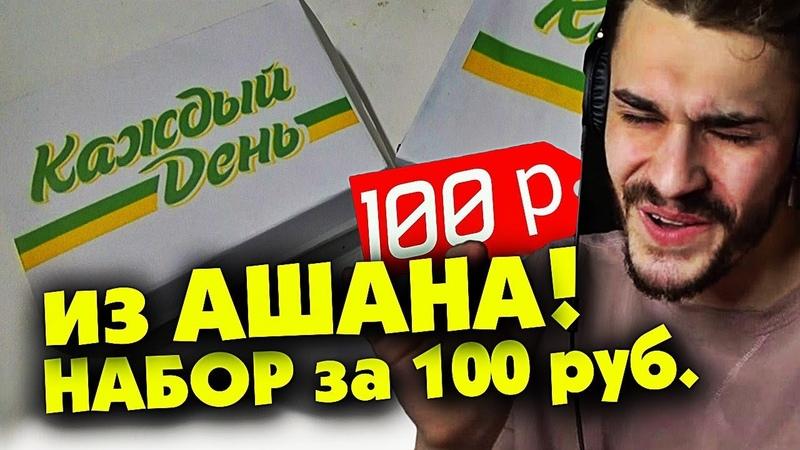НАБОР КАЖДЫЙ ДЕНЬ ИЗ АШАНА за 100 РУБЛЕЙ!