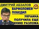 Дмитрий Абзалов Варфоломей практически поглотил украинские приходы 15 12 2018
