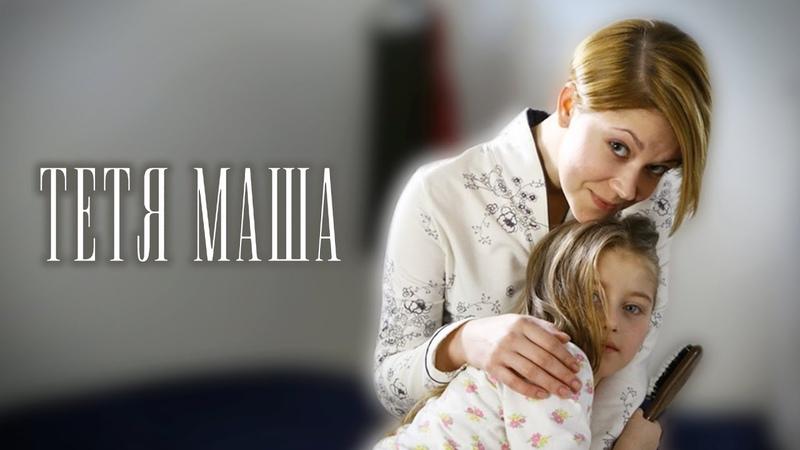 Тетя Маша Фильм 2018 Мелодрама @ Русские сериалы