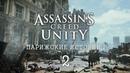 Assassin's Creed: Unity «Парижские истории» #2. Секта Бафомета / Дьявольское коварство