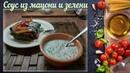 Соус из мацони и зелени Грузинская кухня