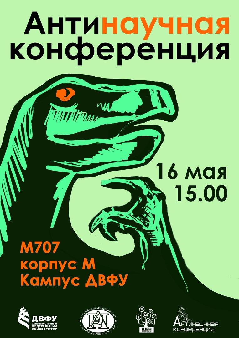 Афиша Владивосток Антинаучная конференция