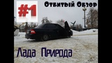 Лада Приора #1 -