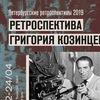 Ретроспектива Григория Козинцева