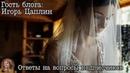 Игорь Цаплин - Ответы на вопросы зрителей (фото, жизнь, бизнес)