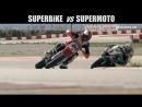SUPERBiKE or SUPERMOTO who will win ؟