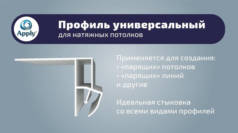 Профиль для натяжного потолка от APPLY - Универсальный