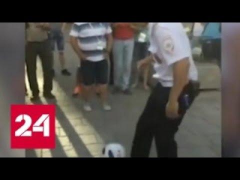 Полицейский из Ростова-на-Дону стал кумиром иностранных болельщиков - Россия 24