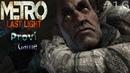 Metro 2033: Last light Redux ► Лесничок боровичок► 16