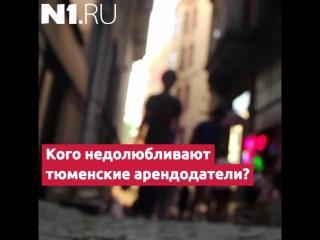 Кому не хотят сдавать квартиры в Тюмени