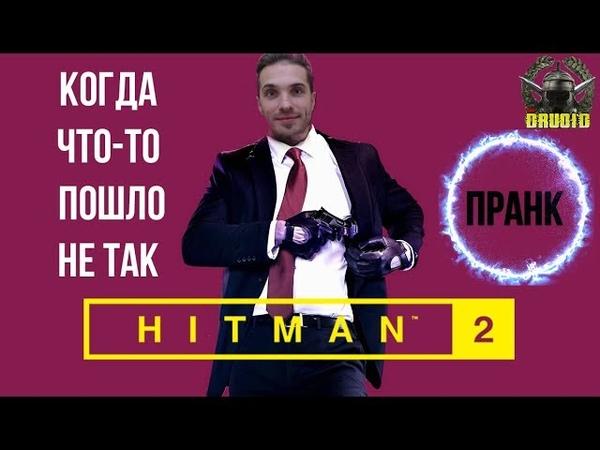 ПРАНК про стрим HITMAN 2 .А ведь так можно действительно делать 😆