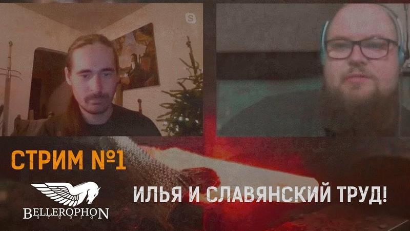Стрим №1 - Илья отвечает на вопросы фанатов - Bellerophon Studio!
