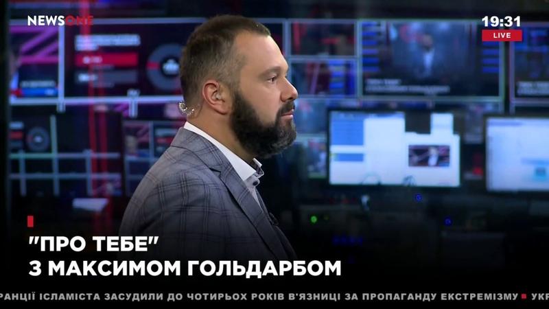 Гольдарб украинцы должны показать что они не хотят мириться с грабительской политикой власти 07 07