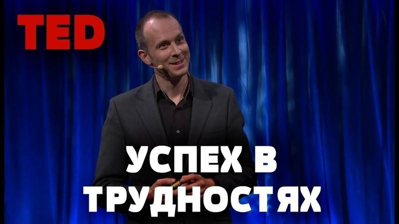 TED | Как разочарование может сделать нас более творческими